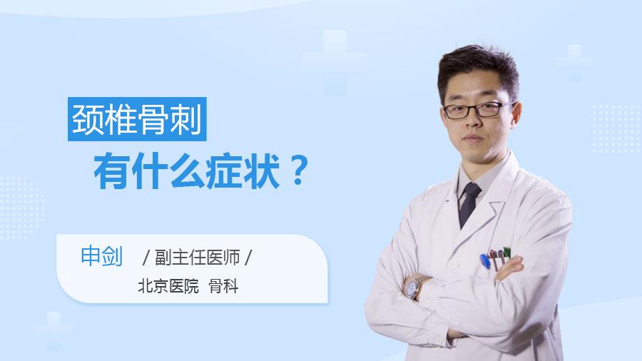 颈椎骨刺有什么症状