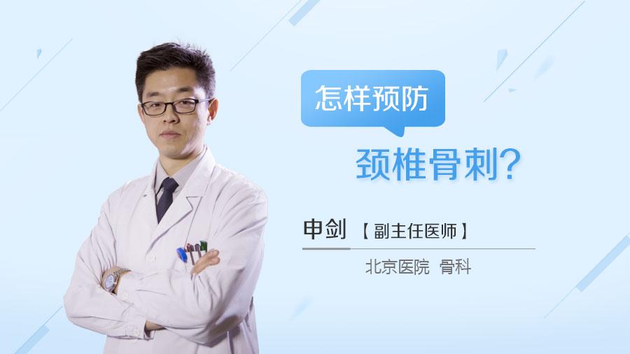 怎样预防颈椎骨刺