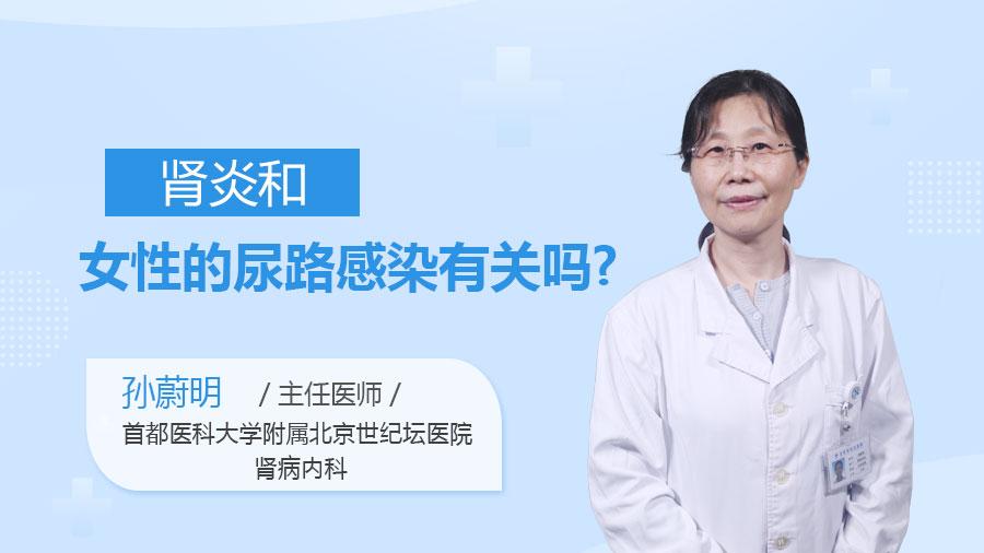 肾炎和女性的尿路感染有关吗