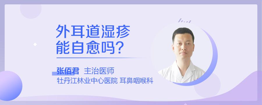 外耳道湿疹能自愈吗?