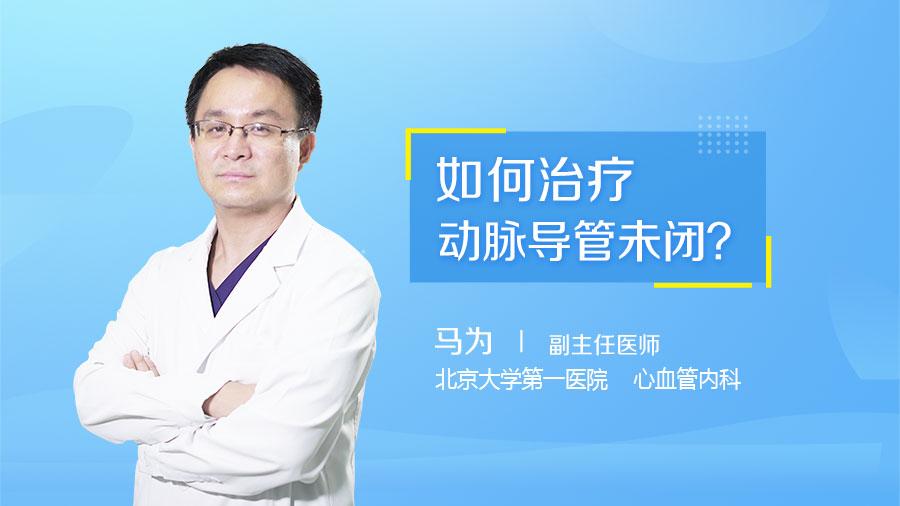 如何治疗动脉导管未闭