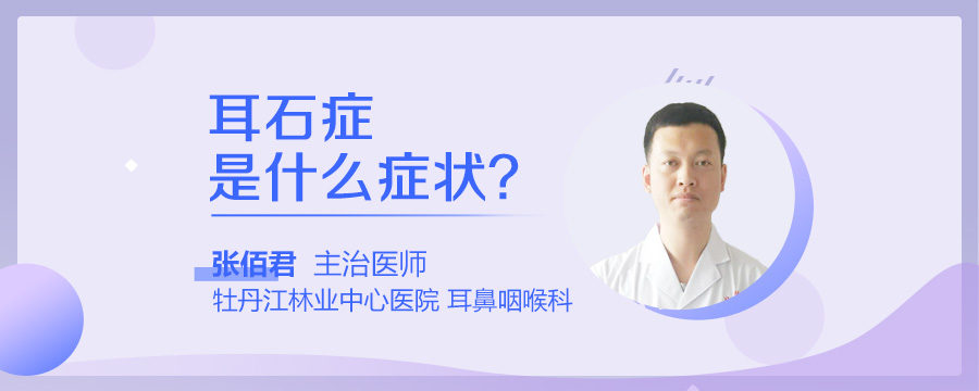 耳石症是什么症状?