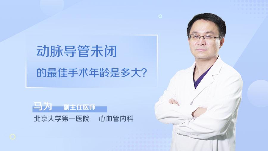 动脉导管未闭的最佳手术年龄是多大