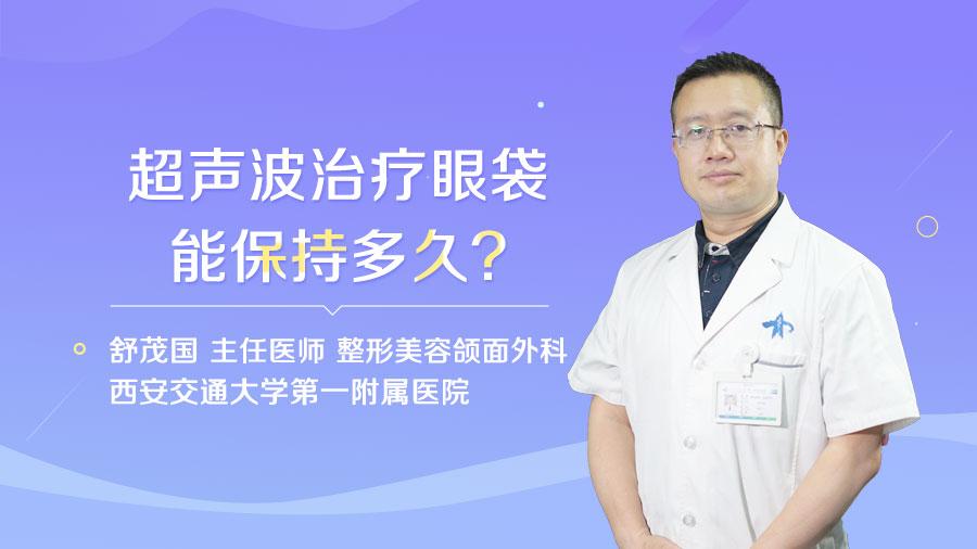 超声波治疗眼袋能保持多久
