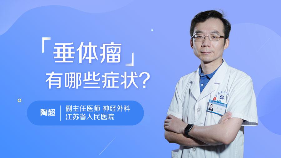 垂体瘤有哪些症状