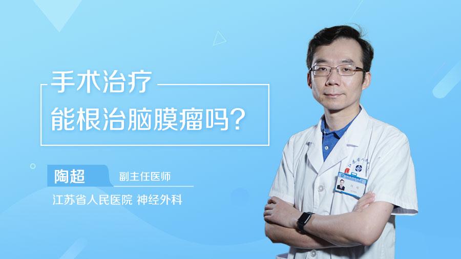 手术治疗能根治脑膜瘤吗