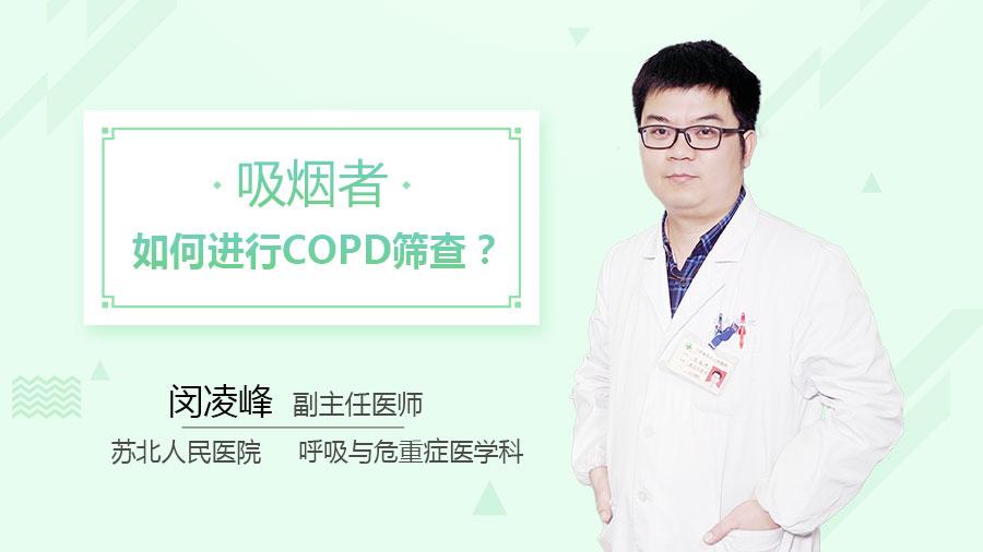 吸烟者如何进行COPD筛查