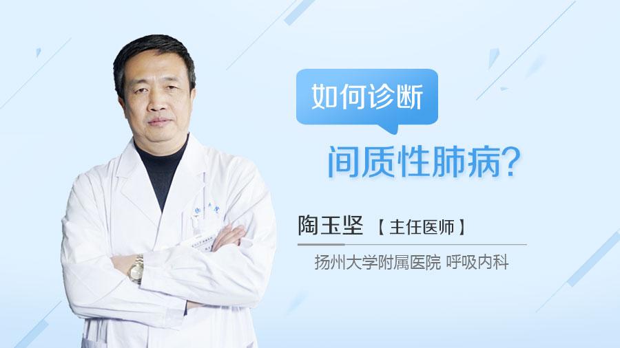 如何诊断间质性肺病
