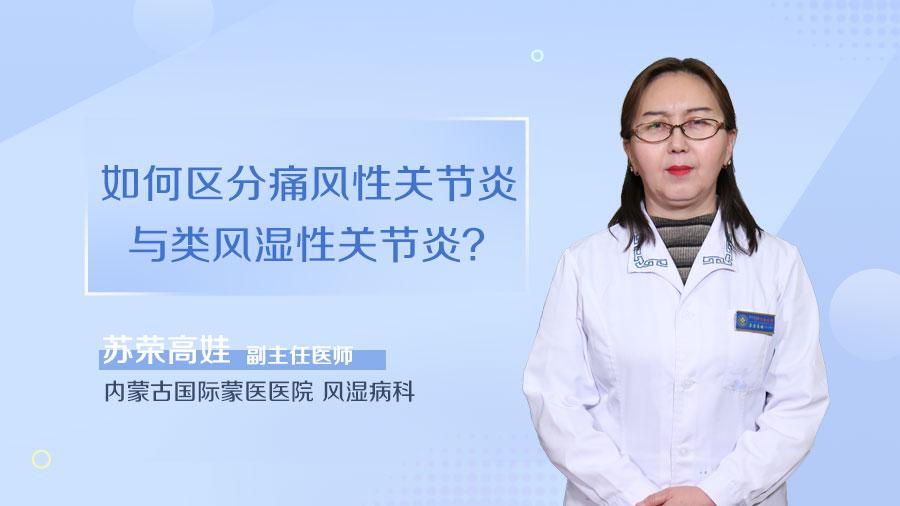 如何区分痛风性关节炎与类风湿性关节炎
