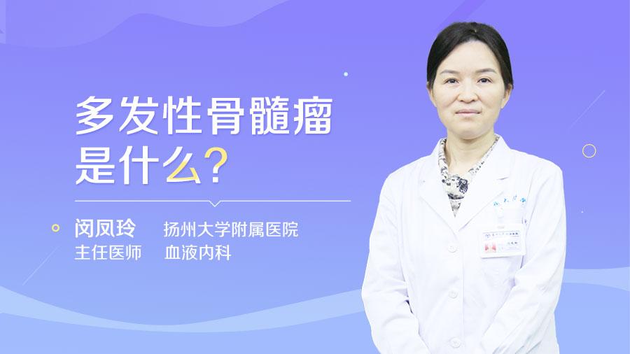 多发性骨髓瘤是什么