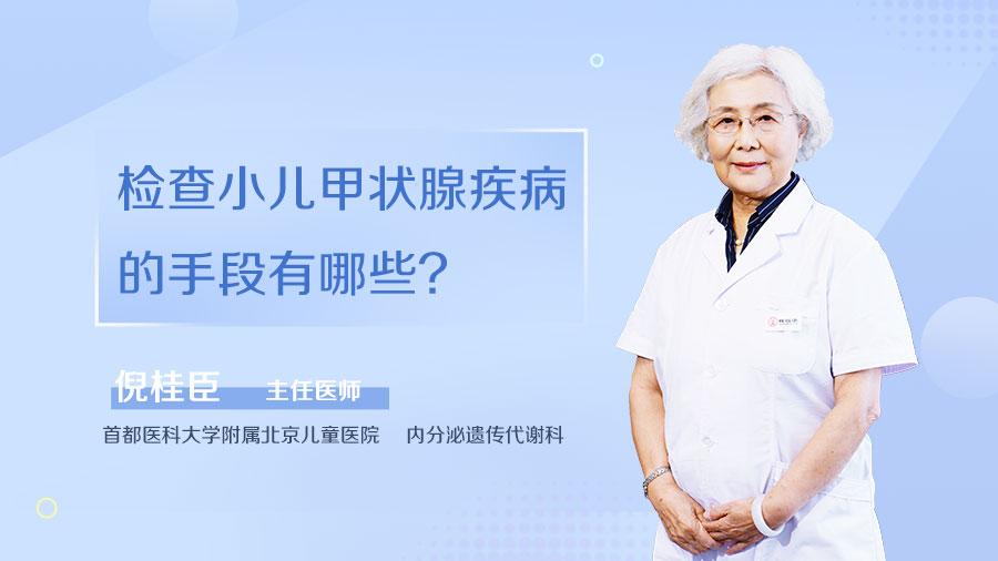 检查小儿甲状腺疾病的手段有哪些