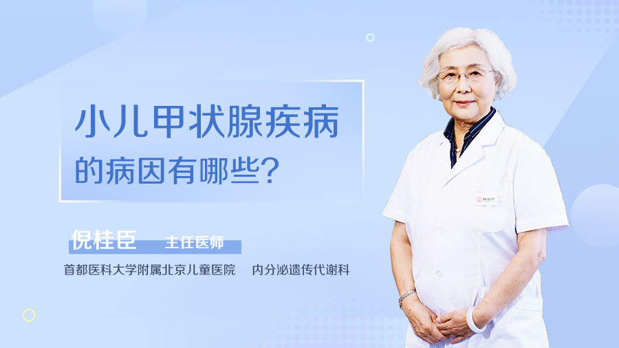 小儿甲状腺疾病的病因有哪些