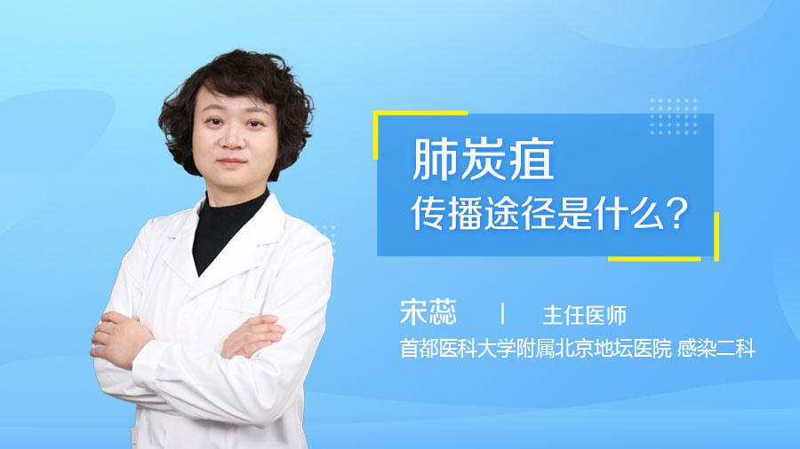 肺炭疽传播途径是什么