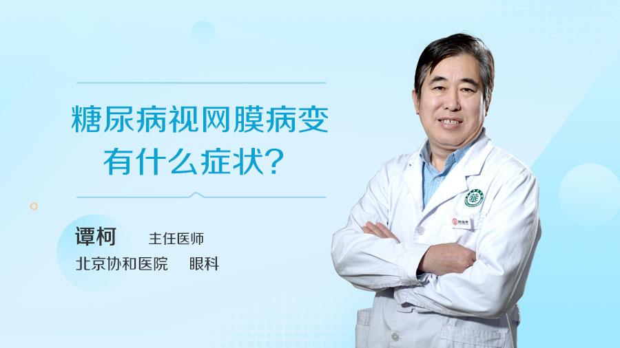 糖尿病视网膜病变有什么症状