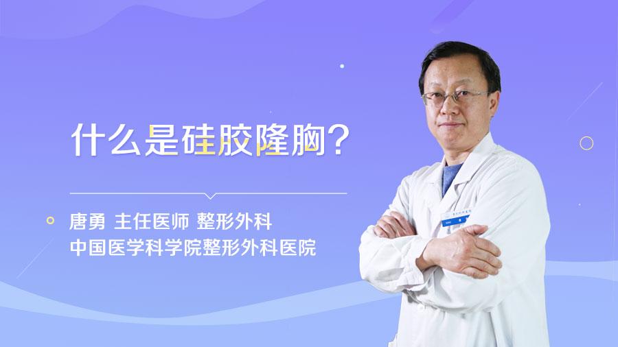 什么是硅胶隆胸