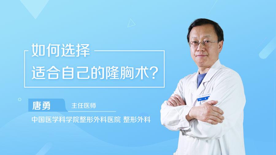 如何选择适合自己的隆胸术