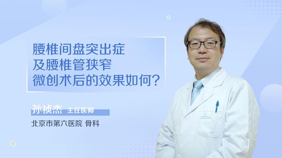 腰椎间盘突出症及腰椎管狭窄微创术后的效果如何