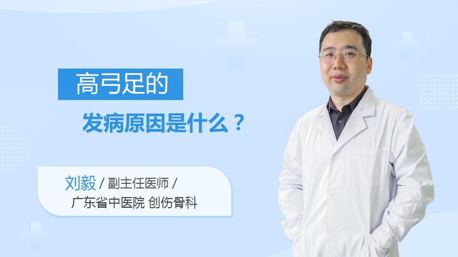高弓足的发病原因是什么