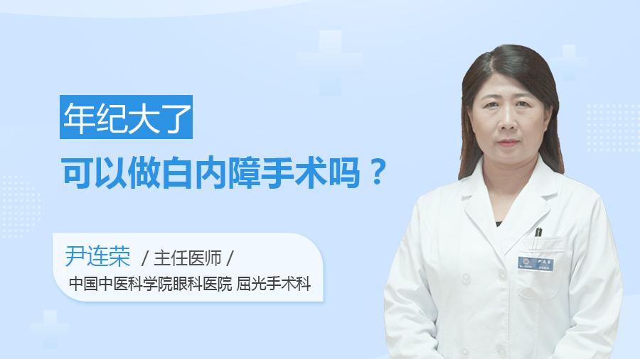 年纪大了可以做白内障手术吗