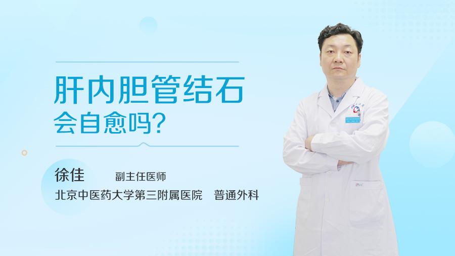 肝内胆管结石会自愈吗
