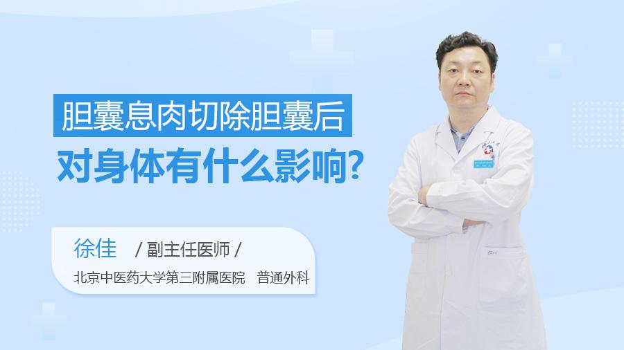 胆囊息肉切除胆囊后对身体有什么影响
