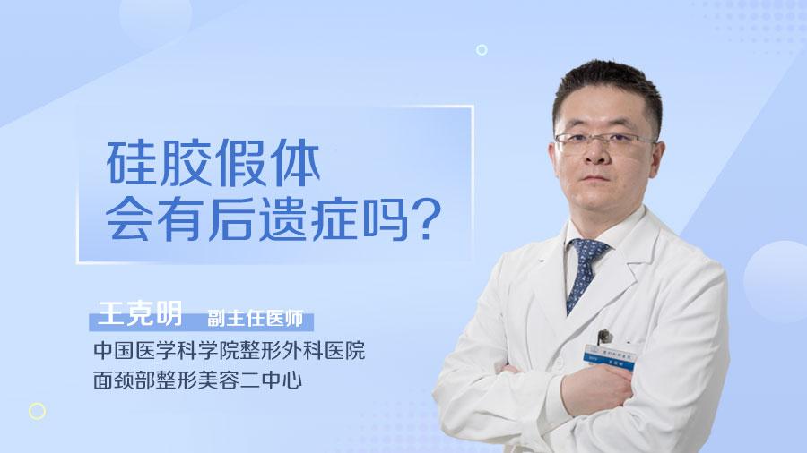 硅胶假体会有后遗症吗