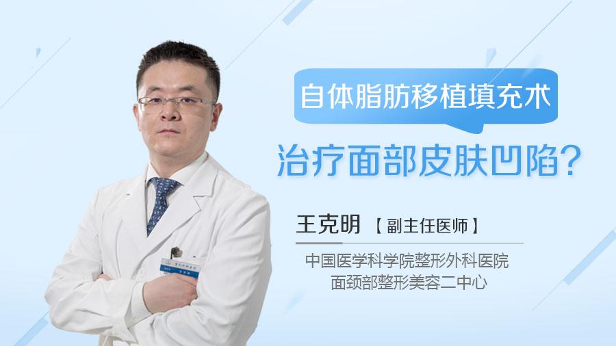自体脂肪移植填充术治疗面部皮肤凹陷