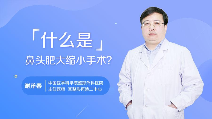 什么是鼻头肥大缩小手术