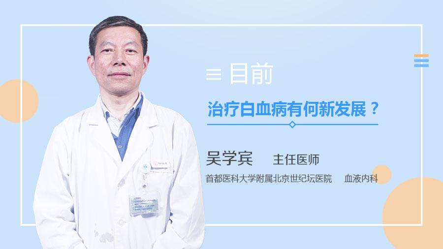 目前治療白血病有何新發展