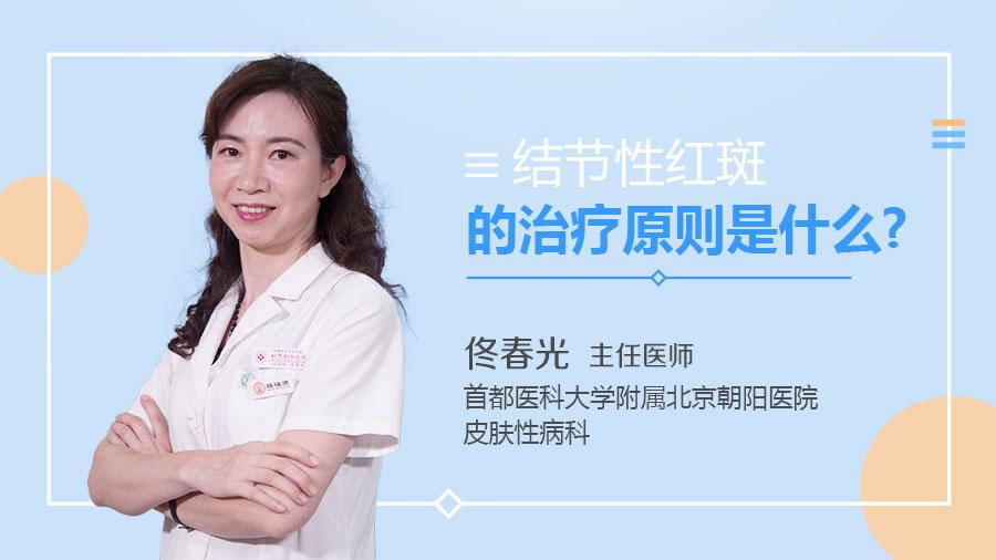 结节性红斑的治疗原则是什么