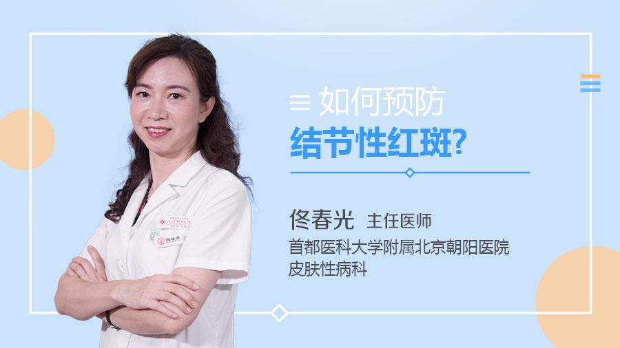 如何预防结节性红斑