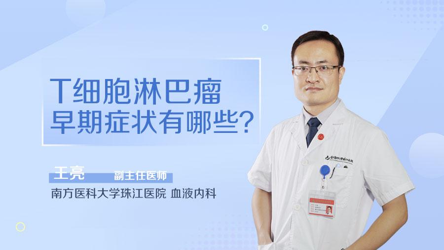 T细胞淋巴瘤早期症状有哪些