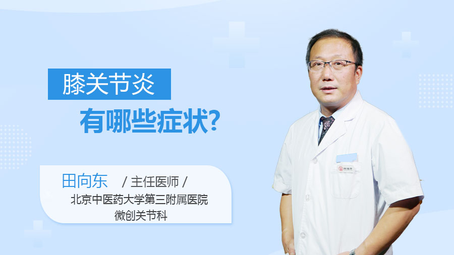 膝关节炎有哪些症状