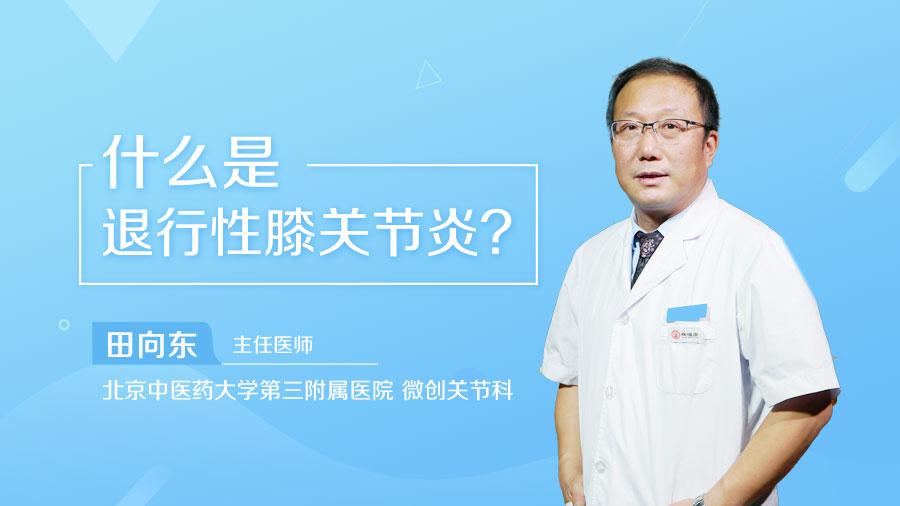 什么是退行性膝关节炎