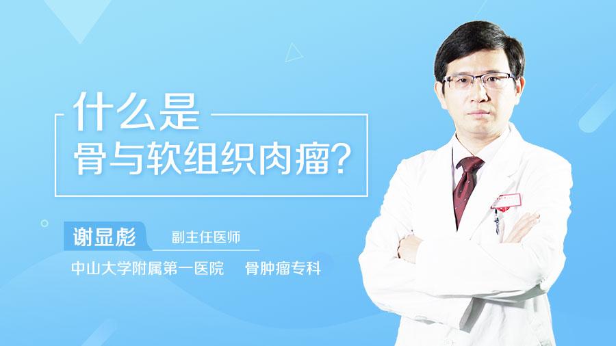 什么是骨与软组织肉瘤