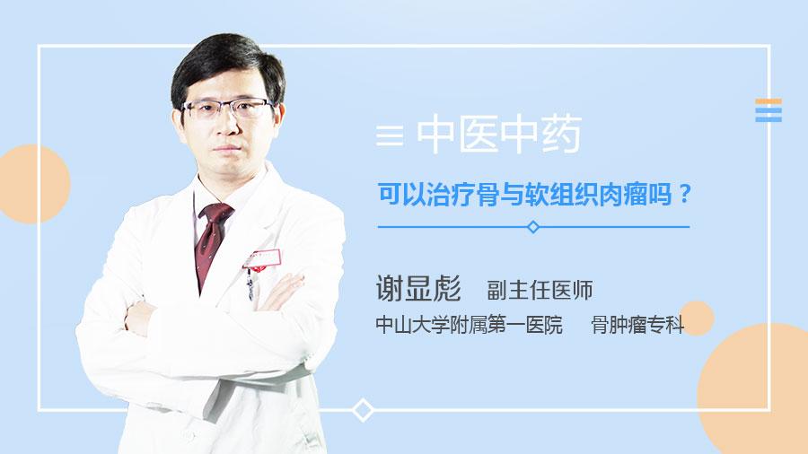 中医中药可以治疗骨与软组织肉瘤吗