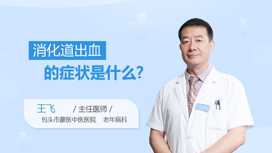 消化道出血的症状是什么