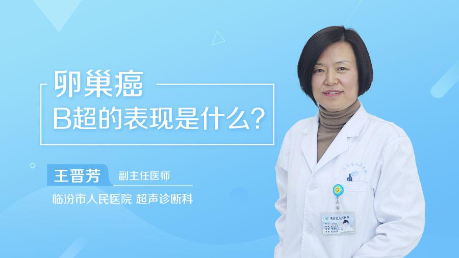 卵巢癌B超的表现是什么