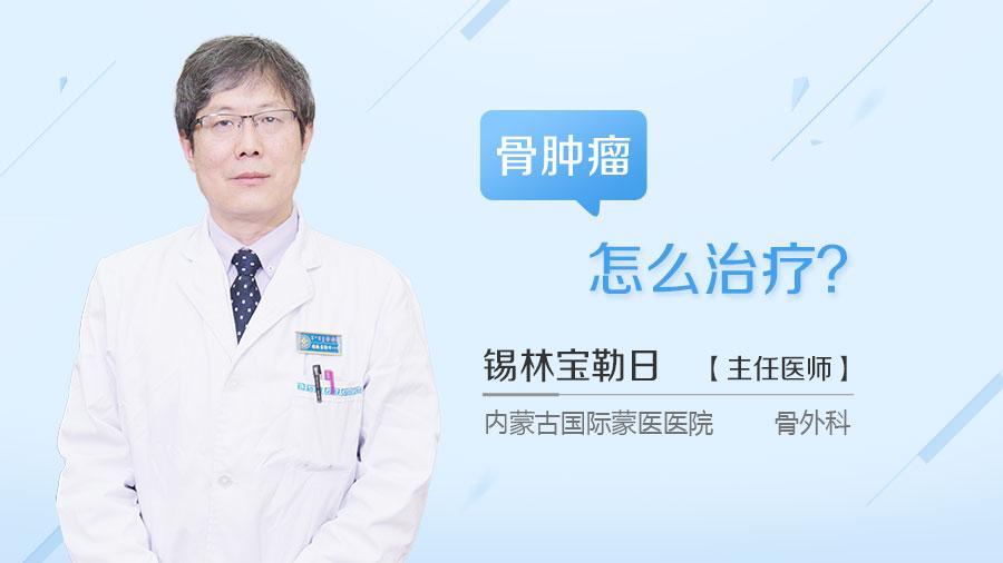 骨肿瘤怎么治疗