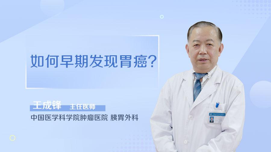 如何早期发现胃癌