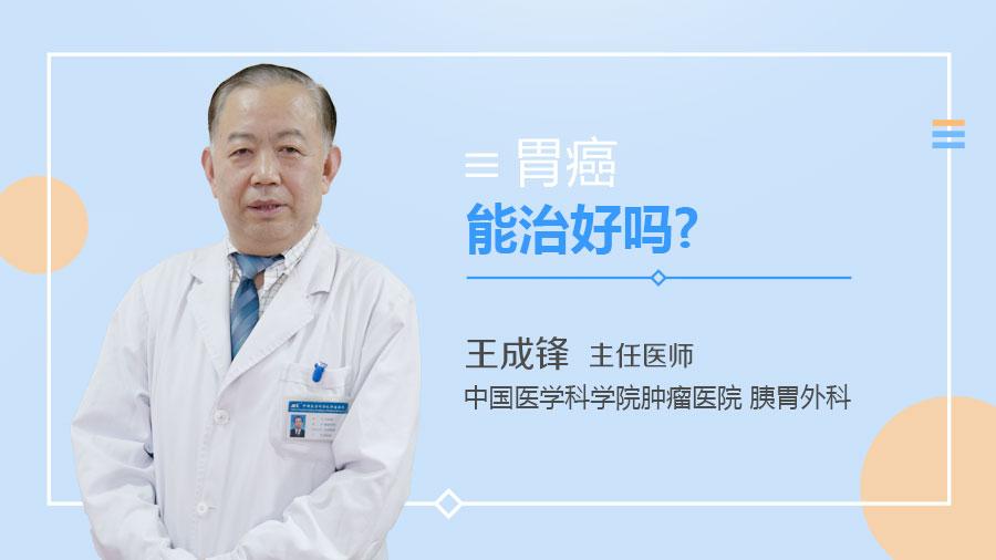 胃癌能治好吗