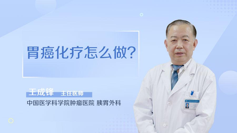 胃癌化疗怎么做