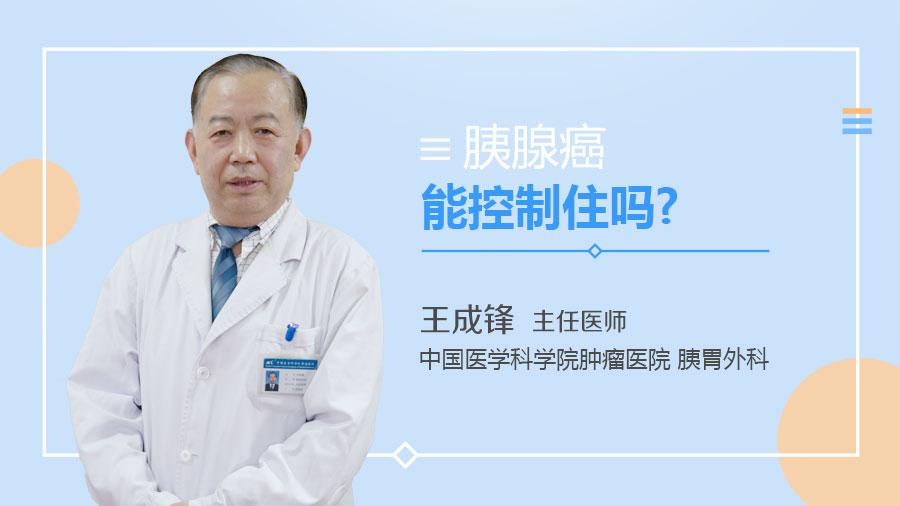 胰腺癌能控制住吗