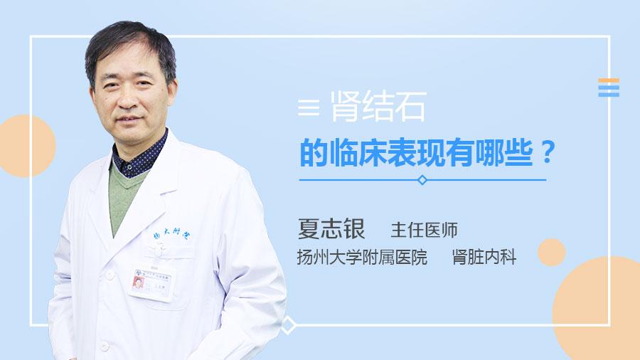 肾结石的临床表现有哪些