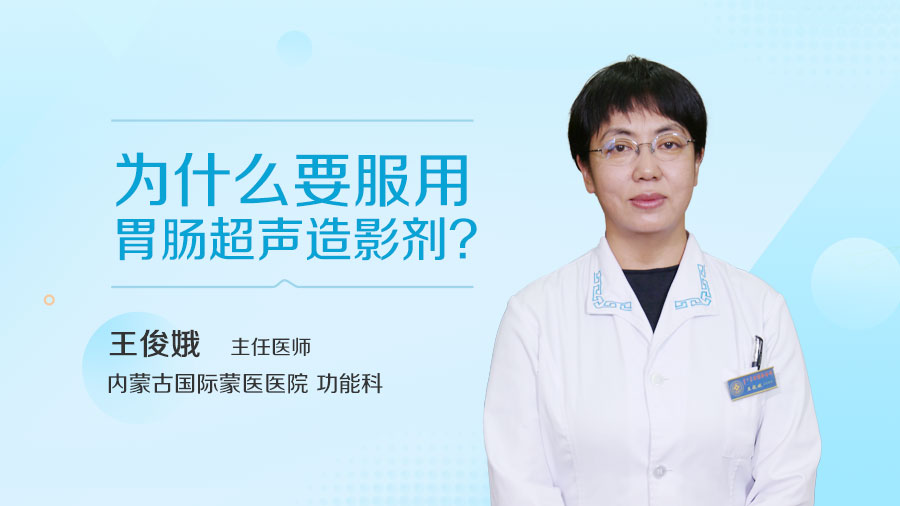 为什么要服用胃肠超声造影剂