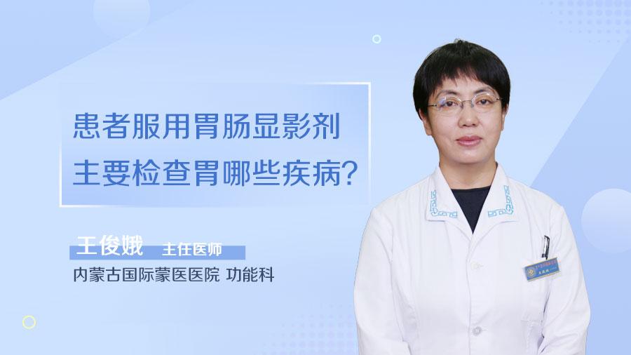 患者服用胃肠显影剂主要检查胃哪些疾病