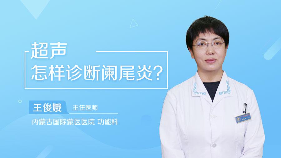 超声怎样诊断阑尾炎