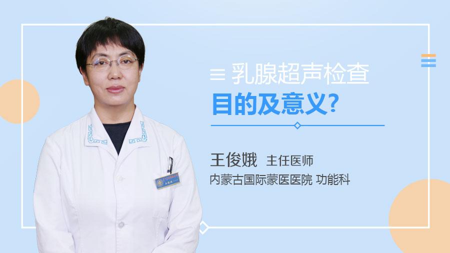 乳腺超声检查目的及意义