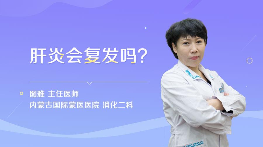 肝炎会复发吗