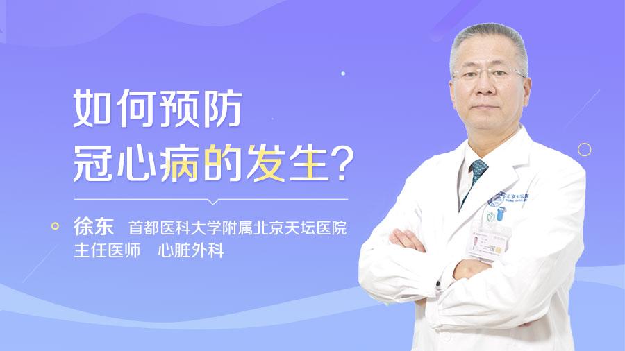 如何预防冠心病的发生
